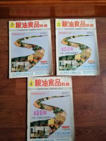 粮油食品科技 1992年2 3 4【三期合售】