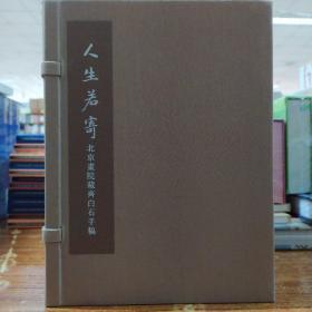 人生若寄:北京画院藏齐白石手稿