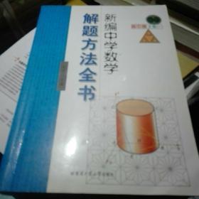 新编中学数学解题方法全书(高中版下卷一)
