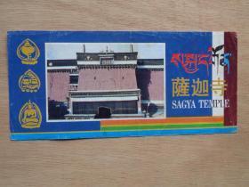 西藏门票:萨迦寺