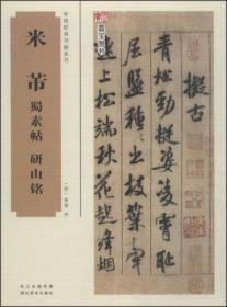 中国经典书画丛书:米芾蜀素帖、研山铭