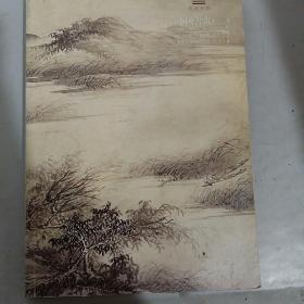 中国书画(二)天津乾宁拍卖会2017 秋季艺术品拍卖会11月9日