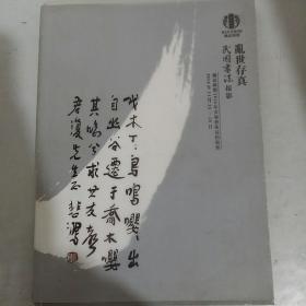瀚琮国际 四.民国书法专场2014年11月25日-28日