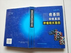 癌基因抑癌基因肿瘤相关基因【签名本】