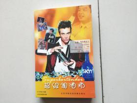 超级调酒师【DVD光盘2张】