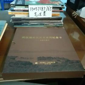 武汉通武汉风光系列纪念卡一厚册(全12张, 包正版现货)