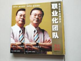 职业化团队 基业长青的源动力 余世维 6VCD【管理书籍系列】原价630