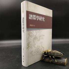 台湾万卷楼版  廖庆六《譜牒學研究》(精装)
