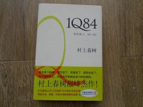 1Q84 BOOK1〈4月‐6月〉