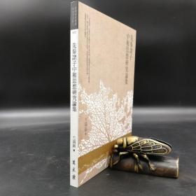 台湾万卷楼版  方满锦《先秦諸子中和思想研究論集》