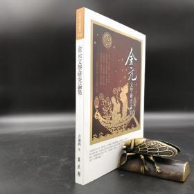 台湾万卷楼版  方满锦《金元文學研究論集》