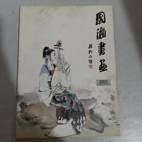 国酒书画月刊2010总第48期