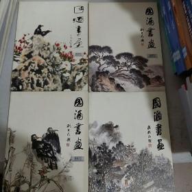 国酒书画月刊2012总第(68、67、61、66期)4本合售