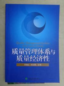 质量管理体系与质量经济性