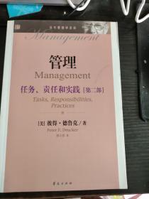 管理 : 任务、责任和实践. 第2部