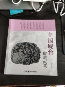 中国砚台收藏问答