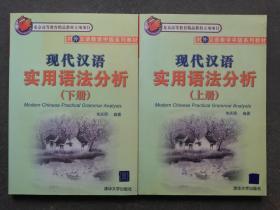 现代汉语实用语法分析(上下)