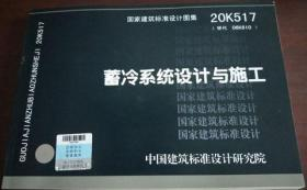 国家建筑标准设计图集 20K517 蓄冷系统设计与施工 9787518211258 中国建筑设计研究院有限公司 中国计划出版社 蓝图建筑书店