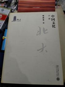 北大大课堂:中国文化六讲(私藏品佳