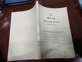 南京大学研究所毕业论文(申请博士学位)中华职业教育社农村改进运动研究 1926-1937