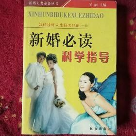 新婚必读科学指导
