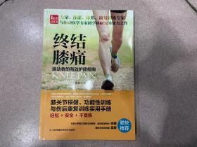 终结膝痛:运动者的有效护膝指南