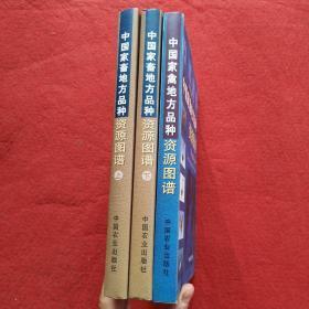 中国家畜地方品种资源图谱(上、下册 牛羊猪驴 部分)+ 中国家畜地方品种资源图谱 (鸡鸭鹅 部分) 3本合售