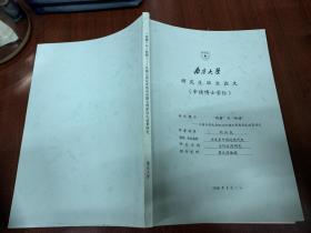南京大学研究所毕业论文(申请博士学位)理蕃与扶植