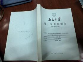 南京大学研究所毕业论文(申请博士学位)两岸经贸互动与台湾政治演变