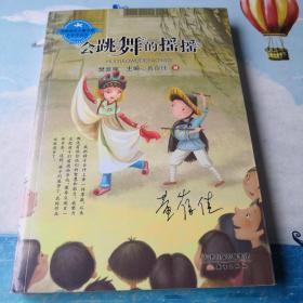 中国当代儿童小说名家自选集--会跳舞的摇摇(黄蓓佳爱心之作,隽永纯粹直指人心。)