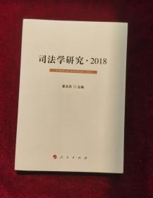 2018司法学研究