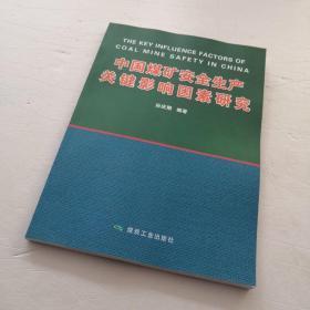 中国煤矿安全生产关键影响因素研究