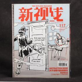 新視線雜志 2012年1月 總第117期 關于說明書的說明書