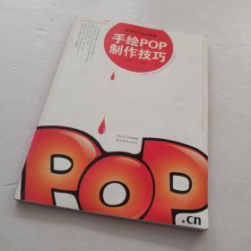中国POP设计联盟:手绘POP制作技巧