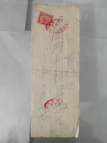 沈阳东城四方台东兴泉西记加盖满洲国马拉犁税票老单据一张