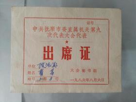 1986年中共抚顺市委直属机关第九次代表大会代表出席证