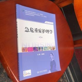 """急危重症护理学(第3版)(供护理、助产专业用)/国家卫生和计划生育委员会""""十二五""""规划教材"""