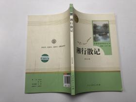 中小学新版教材(部编版)配套课外阅读 名著阅读课程化丛书