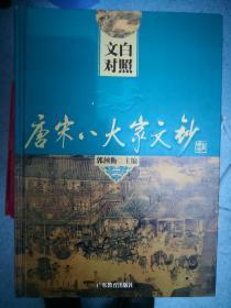 文白对照《唐宋八大家文钞》(共四册)