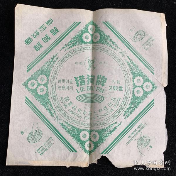 国营杭州永新土产店,猎狗牌蚊香,2双盘,少见