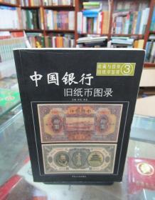 收藏与投资旧纸币鉴赏3:中国银行旧纸币图录