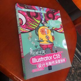 突破平面Illustrator CS5设计与制作深度剖析
