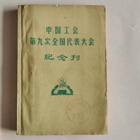 中国工会第九次全国代表大会纪念刊