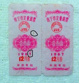 广西南宁市油票1967年12月二连   (尺寸以实物为准)品相比较差