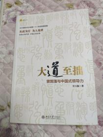 大道至拙:曾国藩与中国式领导力(j)