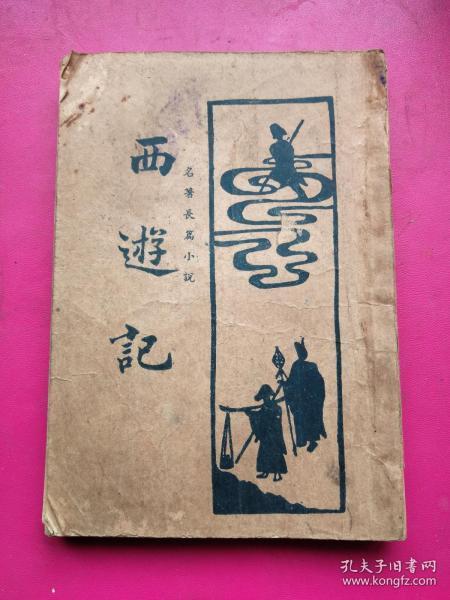 民国名著长篇小说《西游记》第一册。新文化出版社。