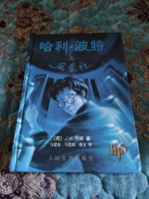 【绝版书】哈利·波特与凤凰社,精装本,2003年一版一印