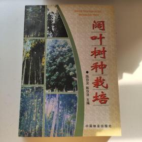阔叶树种栽培