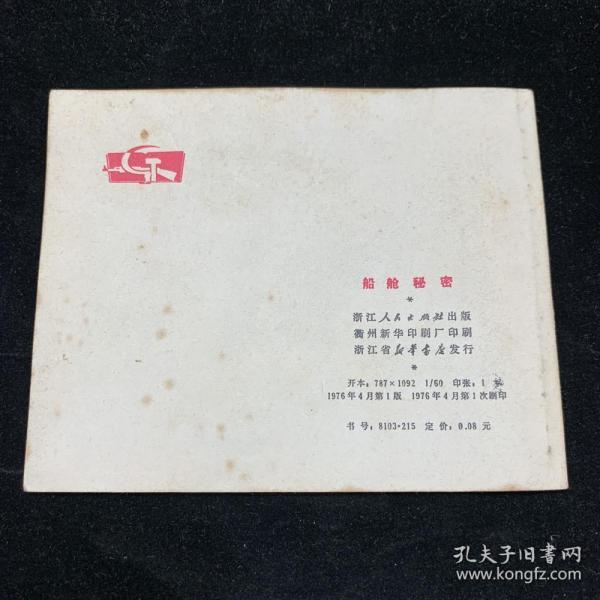 50年,上海美光染织厂出品,茶花女牌单面浆漂布