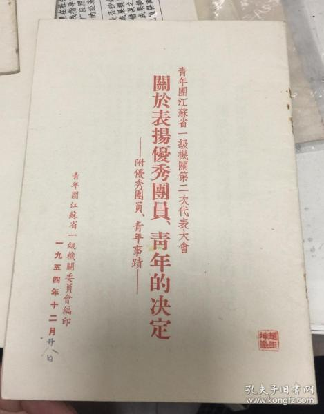 一个人的青年团江苏省第二次代表大会代表等资料